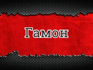 Гамон - что значит?