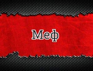Меф - что значит?