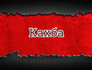 Кахба - что значит?