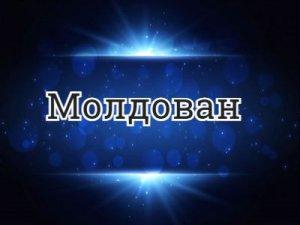Молдован - что значит?