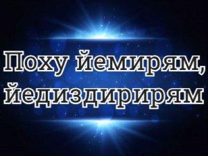 Поху йемирям, йедиздирирям - перевод?