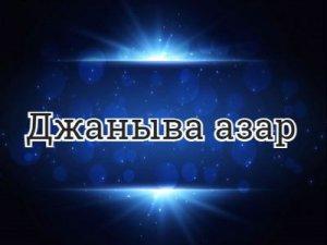 Джаныва азар - что значит?
