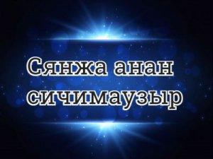 Сянжа анан сичимаузыр - перевод?