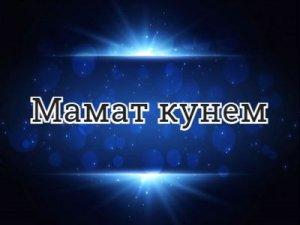 Мамат кунем - что значит?