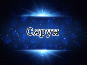 Сярyн - что значит?