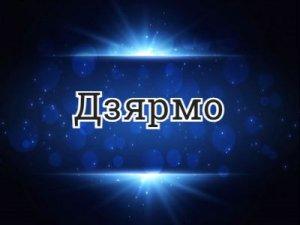 Дзярмо - что значит?