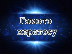 Гамото кератосу - что значит?