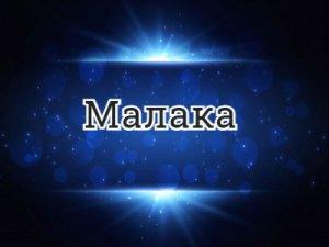 Малака - что значит?