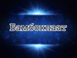 Бамбоклаат - что значит?