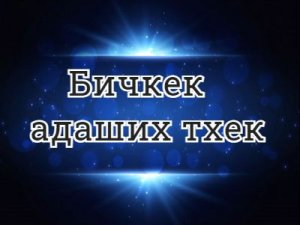 Бичкек адаших тхек - перевод?