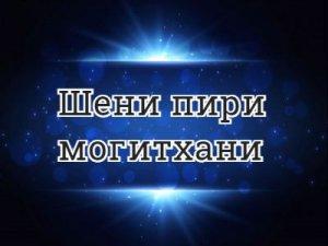 Шени пири могитхани - перевод?