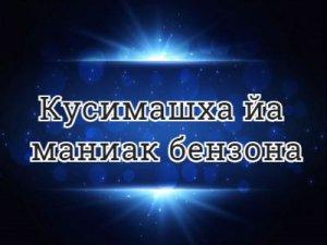 Кусимашха йа маниак бензона - перевод?