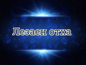 Лезаен отха/отах - перевод?