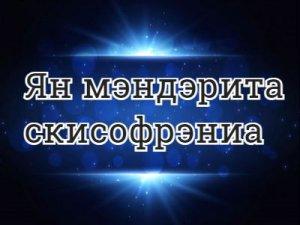 Ян мэндэрита скисофрэниа - перевод?