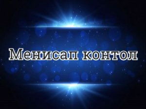 Менисап контол - перевод?