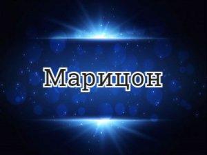 Марицон - что значит?