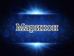 Марикон - что значит?