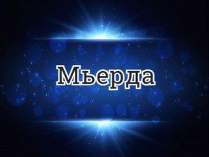 Мьерда - что значит?