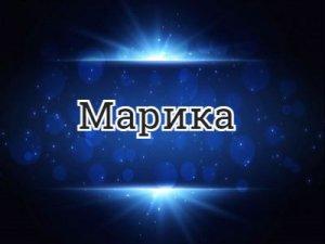 Марика - что значит?