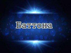 Баттона - что значит?