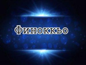 Финоккьо - что значит?