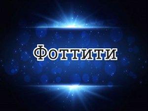 Фоттити - что значит?