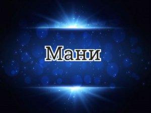 Мани - что значит?