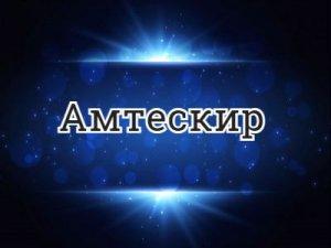 Амтескир - что значит?