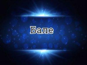 Бале - что значит?
