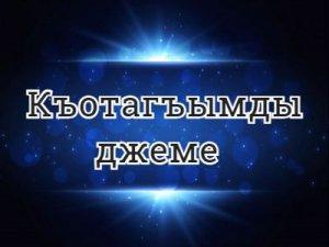 Къотагъымды джеме - перевод?