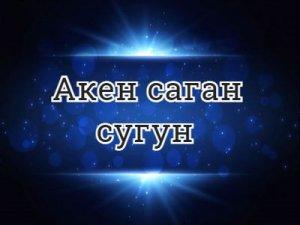 Акен саган сугун - перевод?