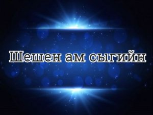Шешен ам сыгийн - перевод?