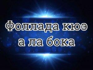 Фоллада кюэ а ла бока - перевод?