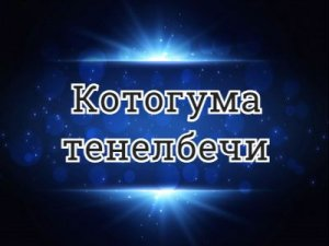 Котогума тенелбечи - перевод?