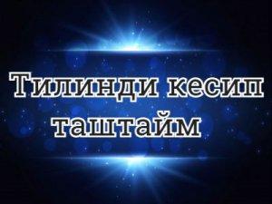 Тилинди кесип таштайм - перевод?