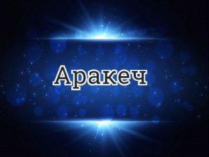 Аракеч - что значит?