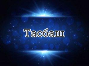 Тасбаш - что значит?