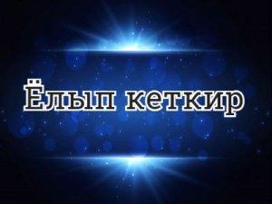 Мээмди чакпачы - что значит?