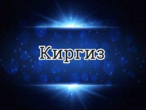 Киргиз - что значит?