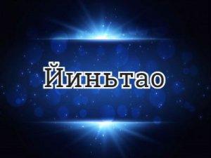 Йиньтао - что значит?