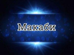 Макаби - что значит?