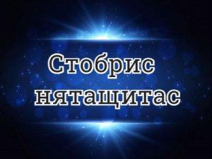 Стобрис нятащитас - перевод?