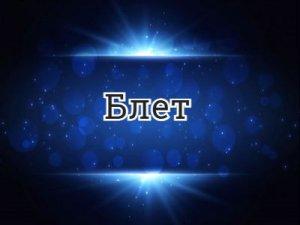 Блет - что значит?