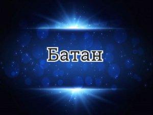 Батан - что значит?