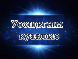 Уоощьгым куаалуыс - перевод?