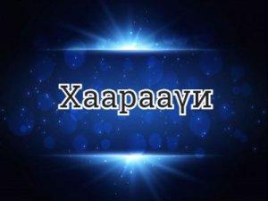 Хаарааγи - что значит?