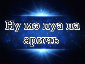 Ну мэ луа ла аричь - перевод?
