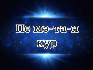 Пе мэ-та-н кур - перевод?
