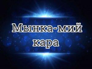 Мынка-мий кара - перевод?