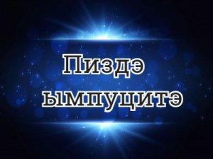 Пиздэ ымпуцитэ - перевод?